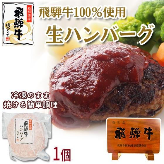 【肉のひぐち】飛騨牛100パーセント!冷凍◆ひぐちの飛騨牛生ハンバーグ120g×1枚 晩御飯 おかず メイン 冷凍のまま焼くだけ 簡単調理