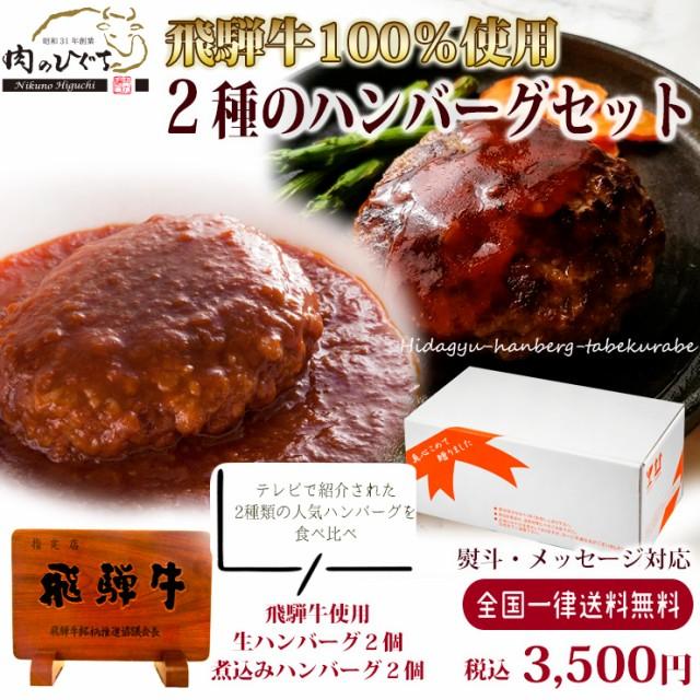 【肉のひぐち】ギフト 飛騨牛2種のハンバーグセット 飛騨牛ハンバーグ2個・飛騨牛煮込みハンバーグ2個 牛肉 肉 ギフト プレゼント 贈
