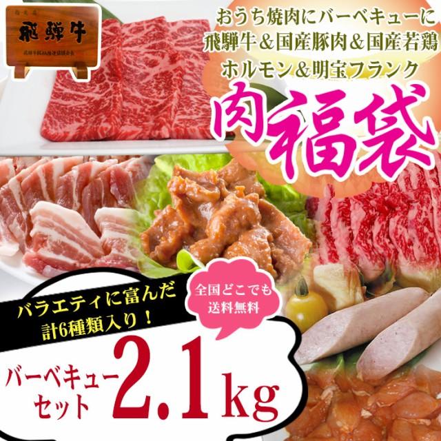 【肉のひぐち】バーベキューにおうち焼き肉にピッタリ!飛騨牛入バーベキューセット2.1kg入 父の日 焼肉 焼き肉 牛肉 鶏肉 豚肉 ウイン