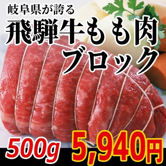 【年内最終出荷は12月26日まで】飛騨牛もも肉ブロック500g 牛肉/和牛/ブランド牛/かたまり/ローストビーフ/煮込み料理/赤身肉/クリスマ