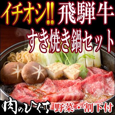 (冷蔵)【2人前】飛騨牛すき焼き鍋セット(飛騨牛肩ロース300g・ 野菜 ・わりした・糸蒟蒻付)※送料無料※のし可 お取り寄せ