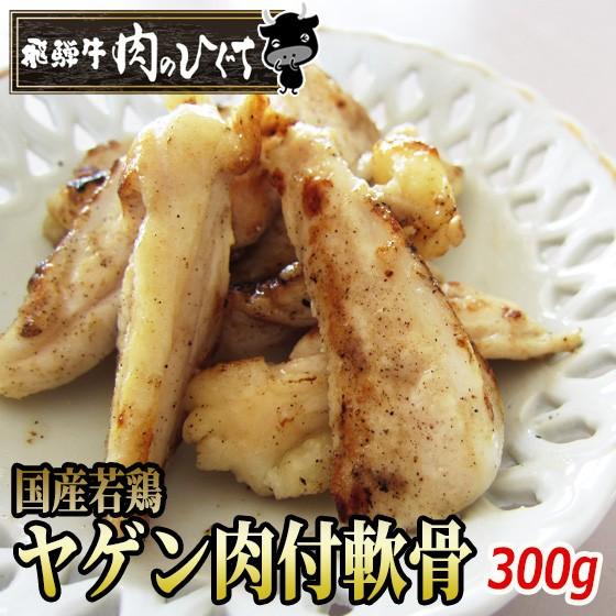 【木金土の出荷】冷凍◆国産若鶏ヤゲン肉付軟骨300g入り 焼肉 焼き肉 から揚げ からあげ バーベキュー BBQ