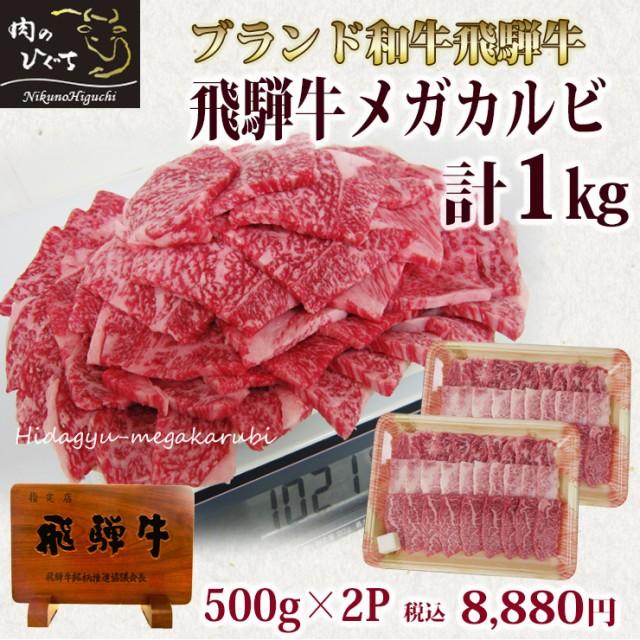 【肉のひぐち】バーベキューにおうち焼き肉にピッタリ!★メガ盛り★飛騨牛カルビ焼肉用1kg(500g×2パック)★送料無料★ 肉 飛騨牛 牛