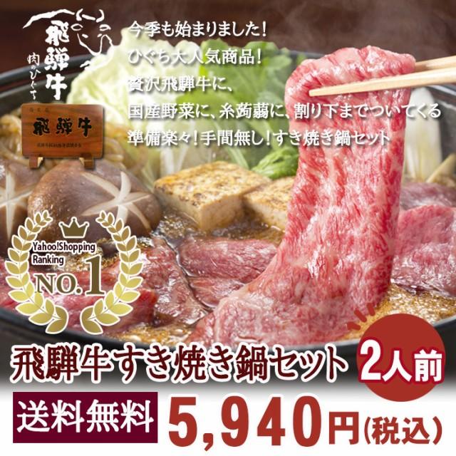 (冷蔵)【2人前】飛騨牛すき焼き鍋セット(飛騨牛肩ロース300g・ 野菜 ・わりした・糸蒟蒻付)※送料無料※敬老の日/のし可/和牛/牛肉/肉