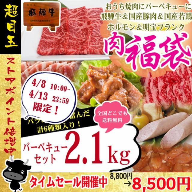 【肉のひぐち】バーベキューにおうち焼き肉にピッタリ!飛騨牛入バーベキューセット2.1kg入 焼肉/焼き肉/牛肉/鶏肉/豚肉/ウインナー/