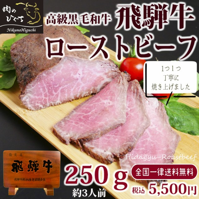 【肉のひぐち】ギフト 飛騨牛ローストビーフ250g位(約3人前) ※送料無料※真空冷凍※ 和牛 牛肉 肉 ギフト プレゼント 贈答品 進物