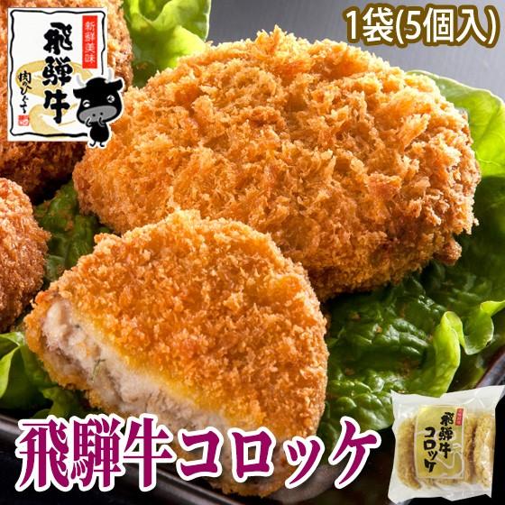 ひぐちの飛騨牛コロッケ1個60g×5個入 1袋 揚げるだけ/簡単調理/お弁当