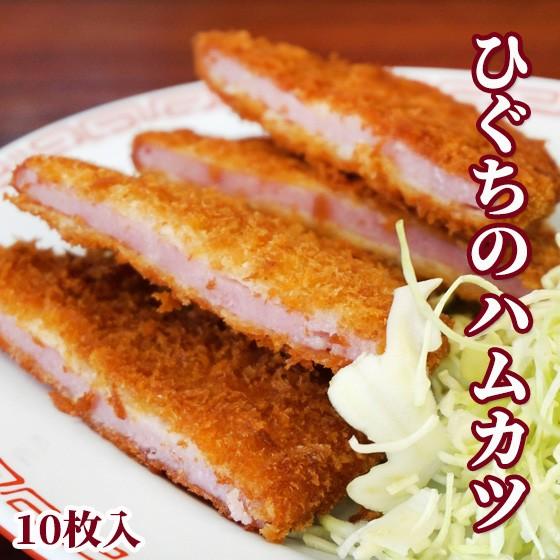 (冷凍)国産豚肉使用ひぐちのハムカツ1枚90g×10枚入 かつ/揚げるだけ/簡単調理/お弁当