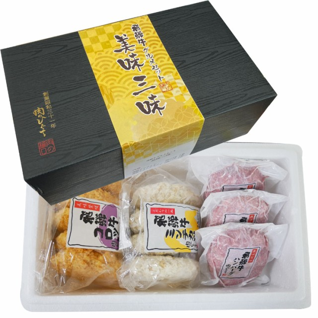 【肉のひぐち】飛騨牛グルメ美味三味 コロッケ・ミンチカツ・ハンバーグ 送料無料 プレゼント 贈答品 進物 誕生日 内祝 お礼 御礼 お返