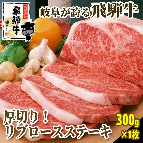 【肉のひぐち】★★厚切り★★飛騨牛リブロースステーキ300g×1枚!お祝 ディナー プチ贅沢 すてーき 肉 黒毛和牛 ブランド牛 おもてなし