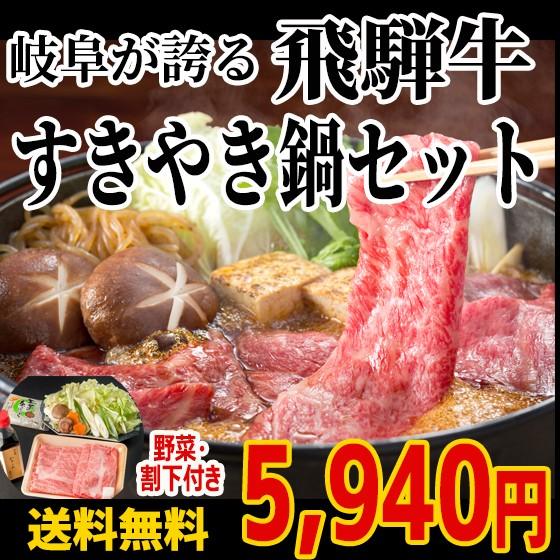 (冷蔵)【2人前】飛騨牛すき焼き鍋セット(飛騨牛肩ロース300g・ 野菜 ・わりした・糸蒟蒻付)※送料無料※のし可