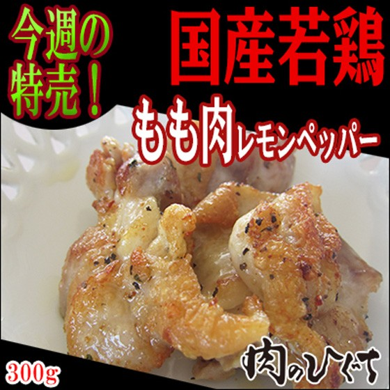 冷凍◆国産若鶏もも肉レモンペッパー300g お弁当/とり肉/味付肉/バーベキュー/BBQ/食材