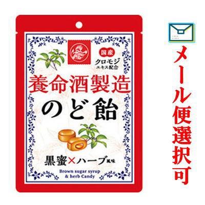 【メール便選択可】 養命酒製造 のど飴 76g 黒蜜×ハーブ風味