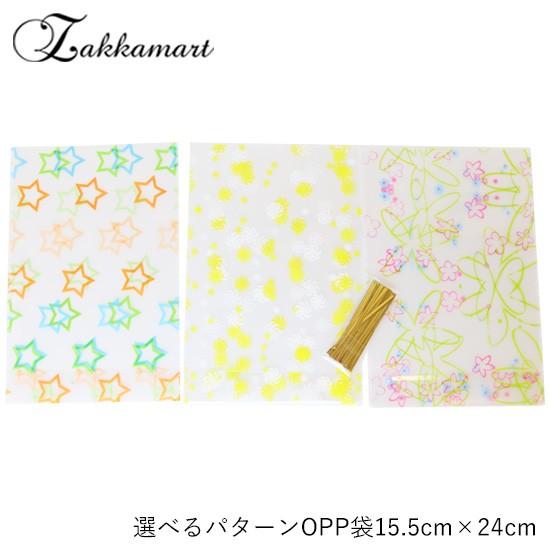 OPP デザイン 柄 ラッピング プレゼント 包装 ギフト 選べるパターンOPP袋15.5cm×24cm