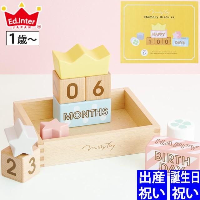 出産祝い 1歳誕生日 Ed.inter エドインター Memory Biscuits -メモリービスケット- 積み木【男の子 女の子 出産祝 1歳誕生日プレゼント