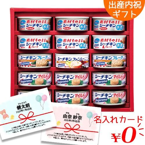 出産内祝い 缶詰ギフトセット はごろも シーチキンギフト SET-30H メッセージカード付き 特価品 【命名カード 初節句内祝い 内祝い 出