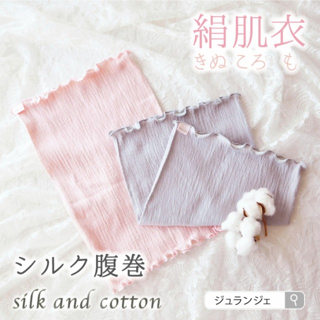 内絹外綿 腹巻 シルク コットン 冷え取り 女性用 インナー 下着 レディース 冷房対策 温活 美白 絹肌衣 日本製 ジュランジェ ゆうパケッ