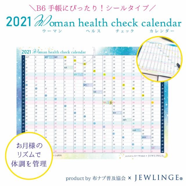 【2021年版】 ウーマンヘルスチェックカレンダー メール便送料無料 シールタイプ 28日周期 女性用 B6 見開き ジュランジェ 体調管理