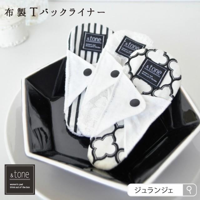Tバックライナー おりもの用布ナプキン &toneホワイトシリーズ(スマイルコットン・和紙繊維・リネンからセレクト)生理用品 日本製 ゆ