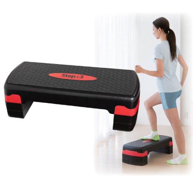 \ポイント消化!/ [7月中旬発送] ステッププラススリー step+3 ステッパー 昇降運動 昇降運動器具 エクササイズ 運動 踏み台 踏み台運
