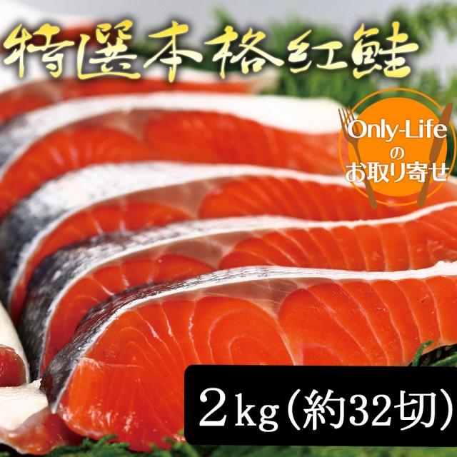\ポイント消化!/ 特選本格紅鮭 2kg 約 32 切 国産 北海道産 海外産 べにざけ シャケ しゃけ さけ 新鮮 ギフト 内祝い 紅白 贈り物 国