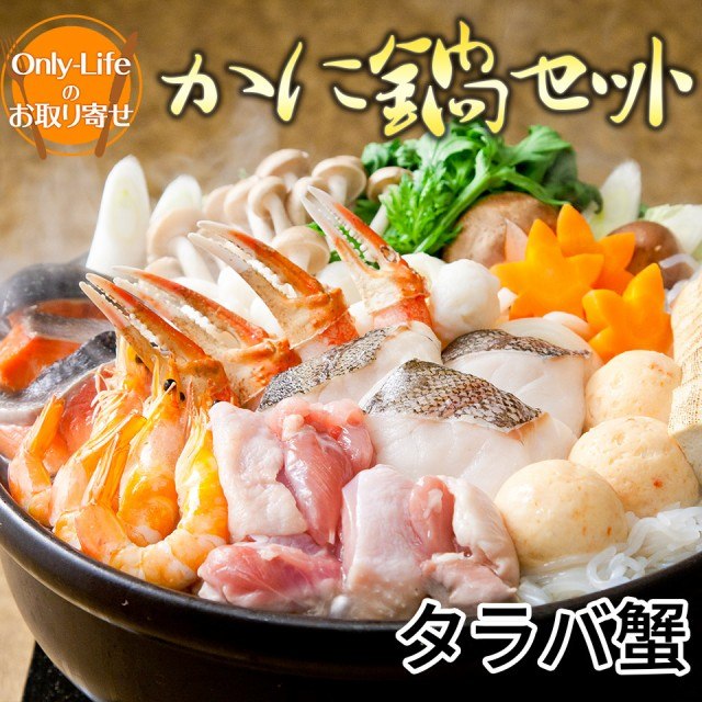 \ポイント消化!/ かに鍋セット タラバ蟹 (4 人前) 蟹、鮭、海老、蟹真丈、イカ真丈、鶏モモ肉、うどん 蟹 タラバ 毛蟹 ギフト 内