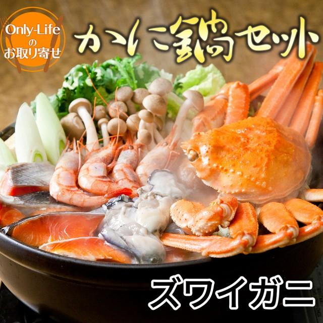 \ポイント消化!/ かに鍋セット ズワイ蟹 (4 人前) 蟹、鮭、海老、蟹真丈、イカ真丈、鶏モモ肉、うどん 蟹 タラバ 毛蟹 ギフト 内祝