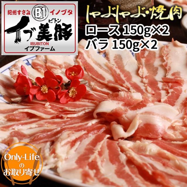 \ポイント消化!/ イブ美豚 しゃぶしゃぶ鍋・焼肉セット 豚肉 ぶたにく国産 詰め合わせ ギフト 内祝い 紅白 贈り物 国内 プレゼント