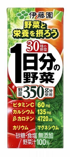 伊藤園 1日分の野菜 紙パック 200ml×24本×2ケース(48本)