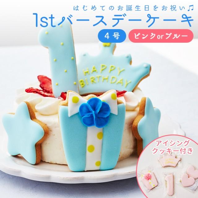 ファーストバースデーケーキ 4号 12cm 2〜4人分 1才 誕生日 バースデー アイシングクッキー付きデコレーションケーキ