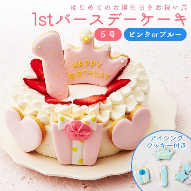 ファーストバースデーケーキ 5号 15cm 4〜6人分 1才 誕生日 バースデー アイシングクッキー付きデコレーションケーキ
