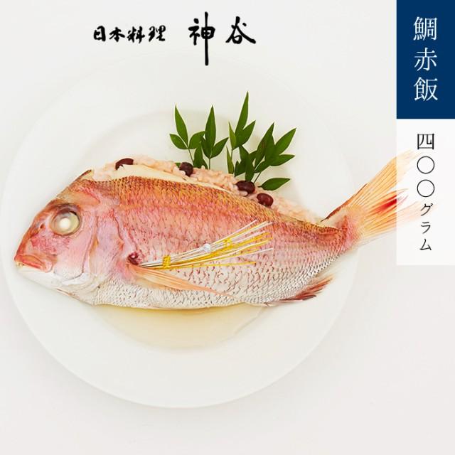 日本料理神谷 鯛赤飯400g