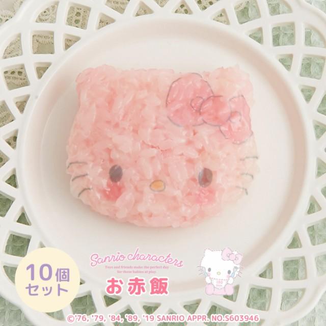 【10個セット】キティお赤飯 サンリオキャラクターズベイビーズ お食い初め キャラ弁 お弁当