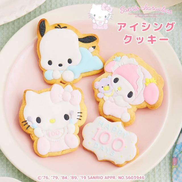 サンリオキャラクターズベイビーズアイシングクッキー 4枚セット お食い初め お祝い ギフト キティ・マイメロ・ポチャッコ 誕生日