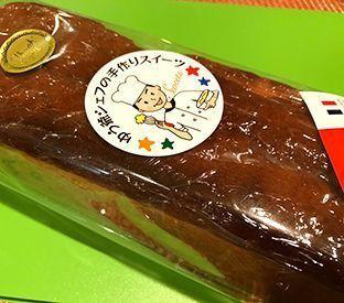 【送料無料】【美食倶楽部 富高岩】富高岩オリジナルパウンドケーキ(直径23cm 高さ7cm)
