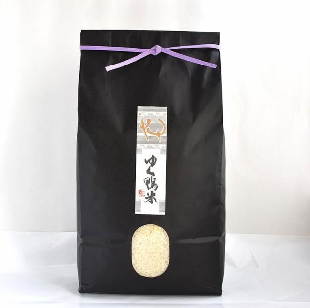 ゆく鴨米(元気つくし3kg×1袋)