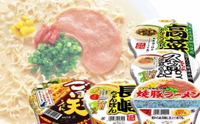 【送料無料】「焼豚ラーメン」と「カップ麺詰め合わせ」セット カップラーメン カップうどん