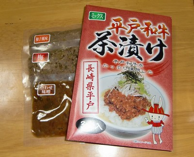 平戸和牛茶漬け ミックス3種入り 60gx3パック【長崎平戸産】