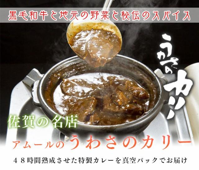 黒毛和牛と地元野菜を煮込んだアムールのうわさのカリー(真空パック6個入り)カレー