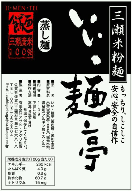 【九州佐賀】いい・麺亭 専門店の米粉麺 10袋セット【佐賀県産米粉100%】つけ麺/うどん/パスタにも
