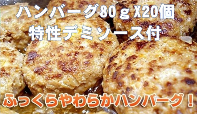 ハンバーグ カントリーハンバーグ(80g×20個) 冷凍食品 お弁当 弁当 食品 食材 おかず 惣菜 業務用 家庭用 国産 デミソース付