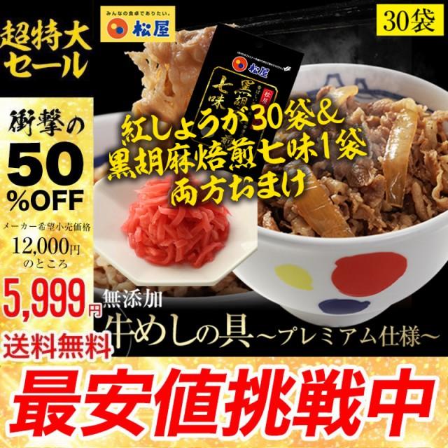 【紅しょうが&黒胡麻焙煎七味おまけ】【松屋】新牛めしの具(プレミアム仕様)30個セット【牛丼の具】