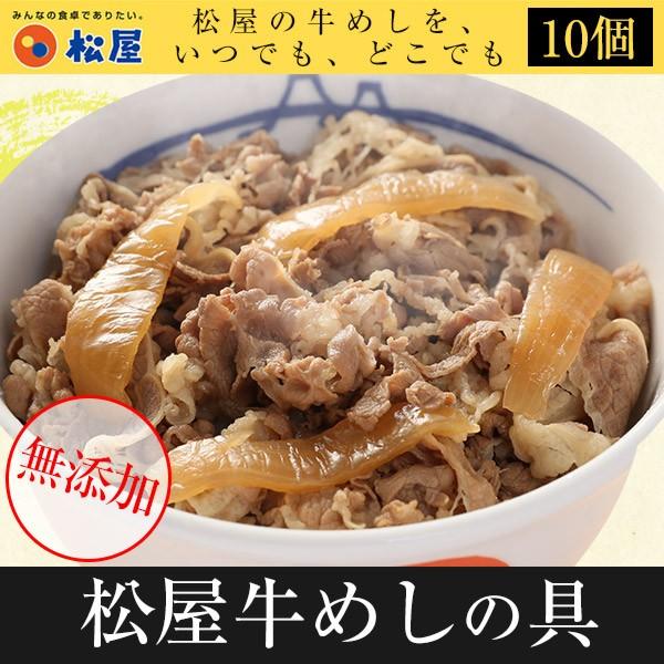 【松屋】牛めしの具(無添加)10個セット【牛丼の具】