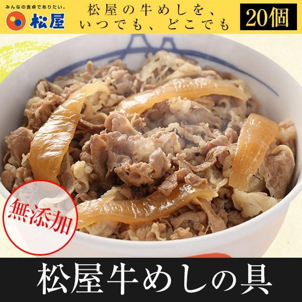 【グルメクーポン配布中】【松屋】牛めしの具(無添加)20個セット【牛丼の具】