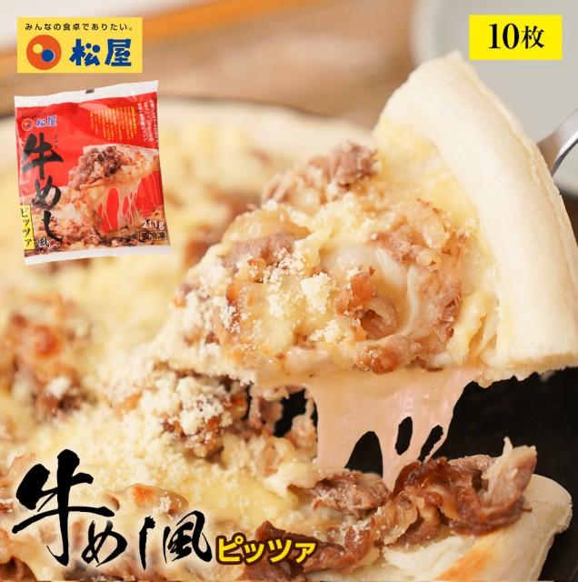 【800円OFFクーポン配布中 】松屋 牛めし風ピッツァ 10枚