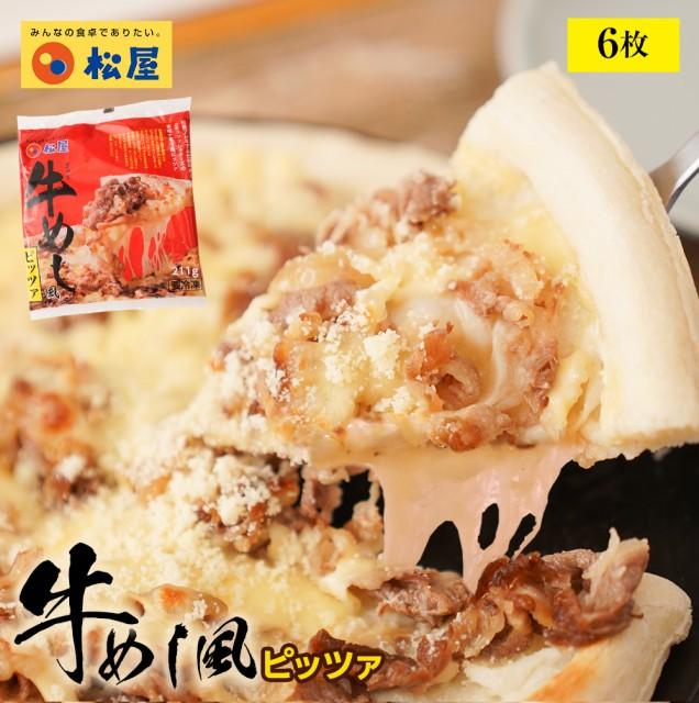 【800円OFFクーポン配布中 】松屋 牛めし風ピッツァ 6枚