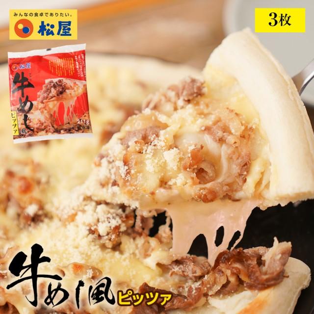 【800円OFFクーポン配布中 】松屋 牛めし風ピッツァ 3枚