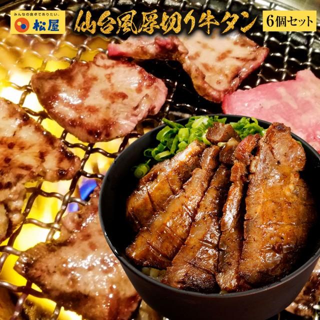 【松のや監修】仙台風厚切り牛タン6個セット (120g/個×6個入)