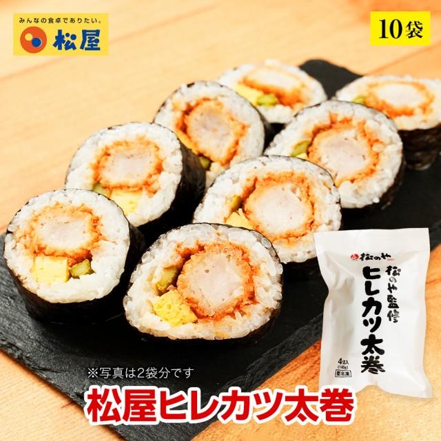 松のや監修ヒレカツ太巻10袋(40切入)