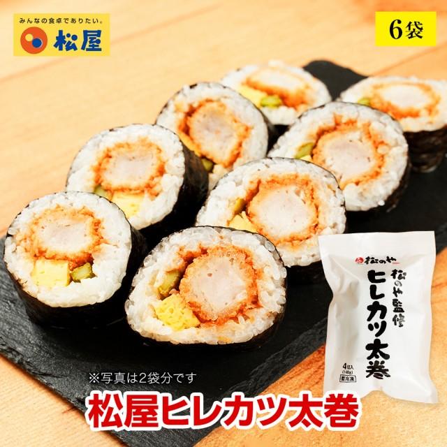 松のや監修ヒレカツ太巻6袋(24切入)